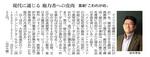 朝日新聞夕刊20151009.jpg