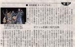 劇評20170331.jpg