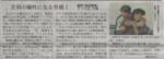 神戸新聞20180303.png